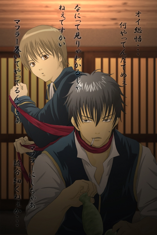Hijikata and Sougo